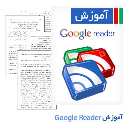 amozesh.Google.Reader sourceiran.com  دانلود کتاب آموزش جامع Google Reader | سرویس فید گوگل