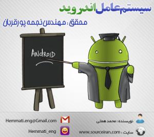 دانلود کتاب فوق العاده آموزش معماری سیستم عامل آندروید به زبان فارسی