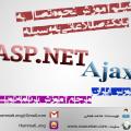 دانلود فیلم آموزش نحوه اتصال به بانک اصللاعاتی به وسیله ASP.NET و Ajax
