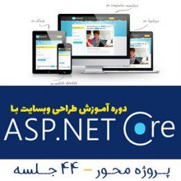 طراحی وبسایت با ASP.Net Core1