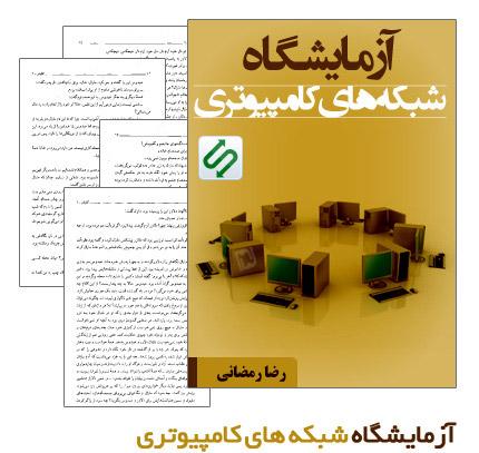 book Network.Workshop sourceiran.com  دانلود کتاب آزمایشگاه شبکه های کامپیوتری | آموزش عملی شبکه