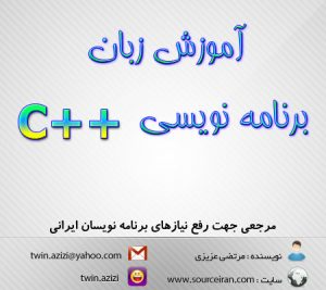 c++ programming-[www.sourceiran.com]