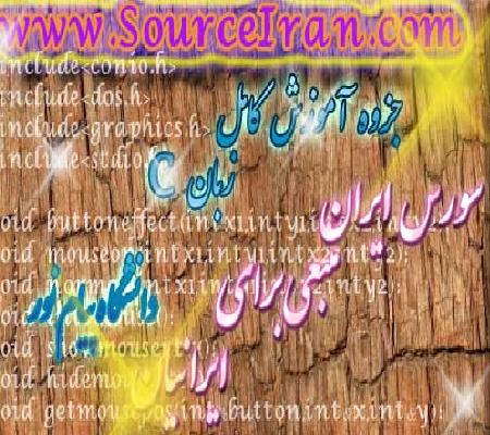 c learning www.SourceIran.com  سورس کد به دست آوردن ادرس بار  My Computer در vb