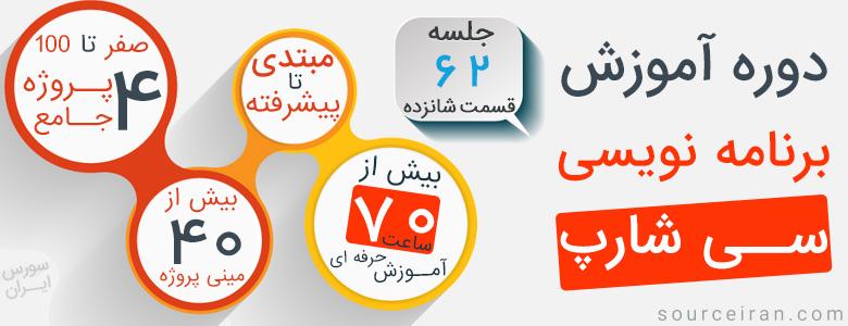 آموزش سی شارپ فارسی