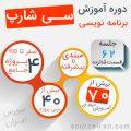 فیلم آموزش سی شارپ فارسی