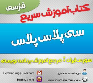 دانلود کتاب آموزش سزیع سی پلاس پلاس (++C) به زبان فارسی