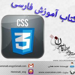 دانلود کتاب آموزش سریع Css3 به زبان فارسی