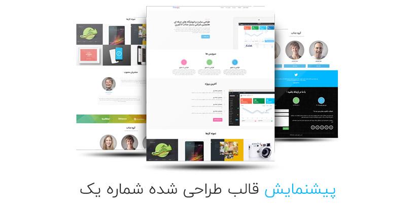 دمو قالب پکیج طراحی سایت با بوت استرپ