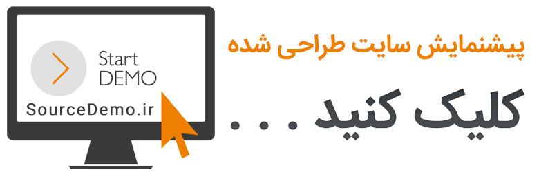 دمو دوره برنامه نویسی وبسایت با asp.net mvc