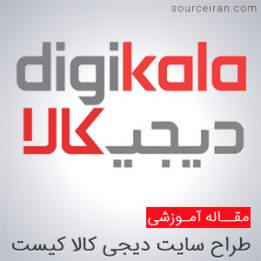 designer of digikala site