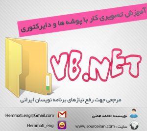 آموزش vb.net