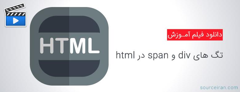 تگ div در html