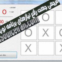 سورس بازی دوز به زبان #c