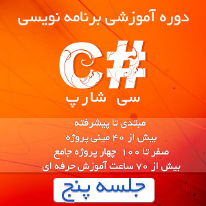 dore csharp kamel va jame jalase5 sourceiran.com  دوره آموزشی برنامه نویسی سی شارپ #C | جلسه پنج – رایگان