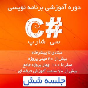 dore csharp kamel va jame jalase6 sourceiran.com  دوره آموزشی برنامه نویسی سی شارپ #C | جلسه شش – رایگان