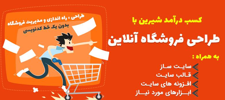 آموزش طراحی فروشگاه آنلاین