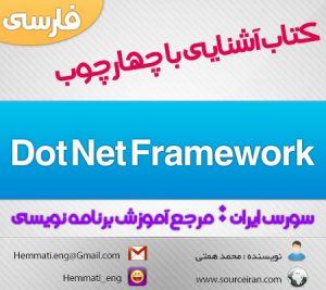 دانلود رایگان کتاب آشنایی با چهارچوب Dot Net Framework به زبان فارسی