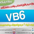دانلود پروژه نرم افزار انتخاب واحد دانشگاه به زبان VB6