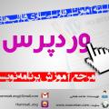 دانلود بسته آموزشی فارسی سازی قالب های وردپرس