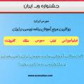 جشنواره وبــ ایران   رای به سورس ایران