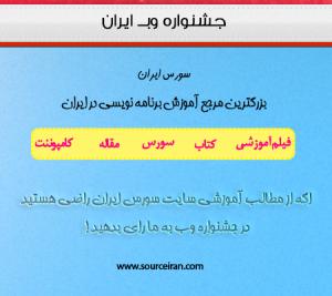 جشنواره وبــ ایران | رای به سورس ایران