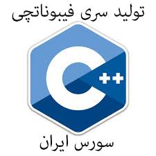 سورس کد c++