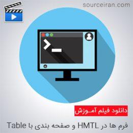 آموزش تگ فرم در html