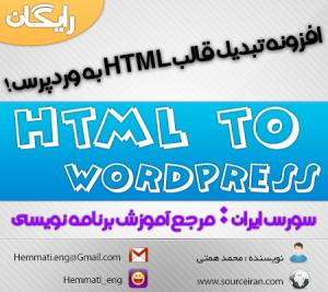 دانلود رایگان افزونه تبدیل قالب HTML به وردپرس!