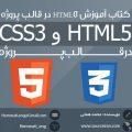 دانلود رایگان کتاب آموزش HTML5 و CSS3 در قالب پروژه