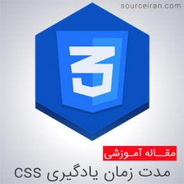 ime to learn css language
