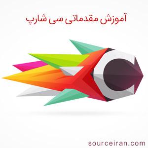 introduction to c sharp Farsi Sourceiran.com  آموزش مقدماتی سی شارپ