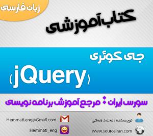 دانلود کتاب آموزش JQuery همراه با سورس کد