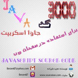 دانلود بیش از ۳۰۰۰ سورس کد جاوا اسکریپ