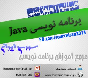 دانلود فیلم آموزش برنامه نویسی جاوا به زبان فارسی