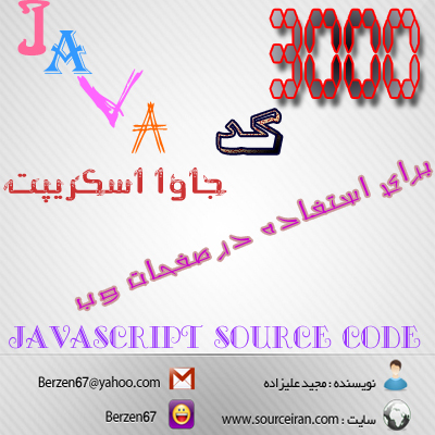 پروژه جاوا اسکریپت