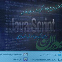 دانلود آموزش کامل زبان جاوا اسکریپت به زبان فارسی