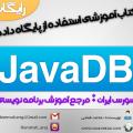 دانلود کتاب آموزش استفاده از پایگاه داده JavaDB در برنامه های رومیزی جاوا