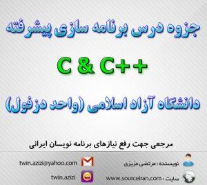 jozve c & c++ -[www.sourceiran.com]