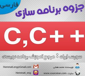 دانلود جزوه برنامه سازی C و C++، ویژه کنکور کارشناسی ناپیوسته