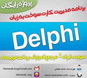 دانلود برنامه مدیریت کارت سوخت به زبان دلفی