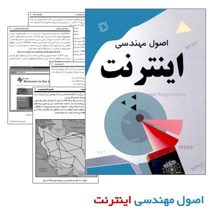 ketab Mohandesi Internet farsi sourceiran.com  دانلود کتاب فارسی اصول مهندسی اینترنت