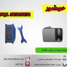 آموزش sql server