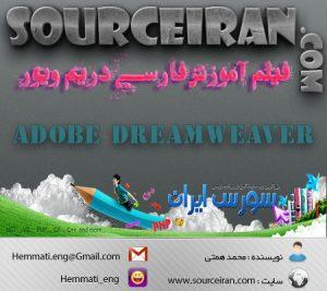 learning-Adobe-Dreamweaver-www.sourceiran.com