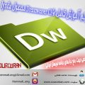 دانلود فیلم کامل و جامع آموزش نرم افزار طراحی وب Dreamweaver CS6