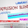 دانلود فیلم آموزشی Expresion Blend به زبان فارسی