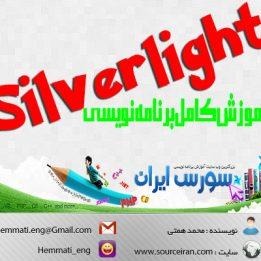 دانلود مجموعه فیلم آموزش برنامه نویسی Silverlight 5