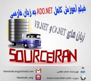 دانلود فیلم آموزش کامل ADO.NET به زبان فارسی
