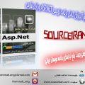 دانلود فیلم آموزش جامع و کامل2008 ASP.NET به زبان فارسی
