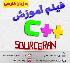 دانلود فیلم آموزش برنامه نویسی ++C به زبان فارسی