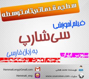 دانلود فیلم آموزش برنامه نویسی سی شارپ به زبان فارسی (سطح مقدماتی تا متوسط)